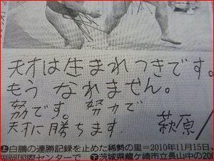 稀勢の里中学卒業文集.JPG
